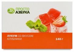 Лукум Просто Азбука со вкусом клубники 140 г