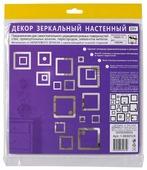 Комплект наклеек Ваша Светлость Каре-3, зеркальные, многоразовые