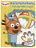 ЛЕВ Раскрашиваем пальчиками. Три Кота. ПР № 1813