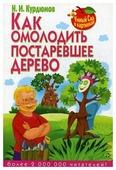 """Курдюмов Н.И. """"Как омолодить постаревшее дерево"""""""