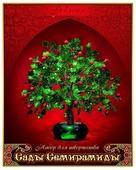 Моя Выдумка Дерево из пайеток Сады Семирамиды Яблоня 58