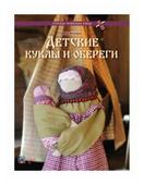 """Волкова Яна Владимировна """"Детские куклы и обереги"""""""