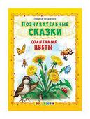 """Тарасенко Лариса Тимофеевна """"Познавательные сказки. Солнечные цветы"""""""