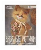 """Бессогонова О. А """"Вязаные котики. От идеи - до готовой игрушки"""""""