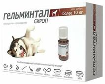 Гельминтал Cироп для собак более 10 кг 10 мл