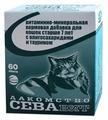 Витамины Сева СЕВАвит для кошек старше 7 лет с олигосахаридами и таурином