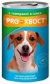 Корм для собак PROхвост С Говядиной в соусе