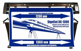 Режущий плоттер SignCut SC-1360C