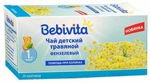 Чай Bebivita Фенхель (пакетированный), c 1 месяца