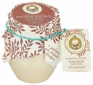 Масло для тела Рецепты бабушки Агафьи Ароматное ореховое омолаживающее Гостинцы Агафьи