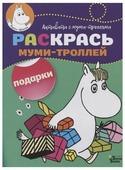 АСТ Раскраска Раскрась муми-троллей. Подарки