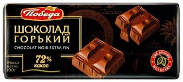 Шоколад Победа вкуса горький 72% какао