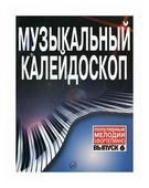 Музыкальный калейдоскоп. Популярные мелодии. Переложение для фортепиано. Выпуск 6