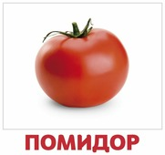 Набор карточек Агабум Овощи 20 шт.