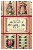 """Харгрейв К.П. """"История игральных карт"""""""