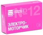 Набор Простая Наука Электромоторчик 312