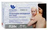 Пелигрин Прокладки для груди стерильные
