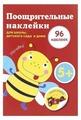 Стрекоза Поощрительные наклейки для школы, детского сада и дома, красный, 96 шт. (9156)