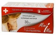 MiniMax Прокладки для кормящих матерей