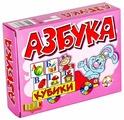 Кубики Десятое королевство Азбука 00646