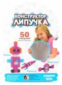 Конструктор-липучка Липучка 99791-50 Космос