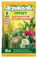 Грунт Агрикола для кактусов и суккулентов 6 л.