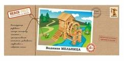 Конструктор Теремок 615 Водяная мельница