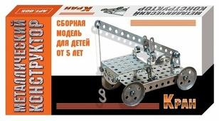 Винтовой конструктор Десятое королевство Конструктор металлический мини 01556 Кран
