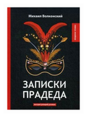 """Волконский Михаил Николаевич """"Записки прадеда"""""""
