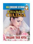 """Тихонов И. """"Ваш домашний затейник. Идеальная свадьба. Праздник твоей мечты"""""""