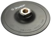Опорная тарелка ЗУБР 3578-125 125 мм