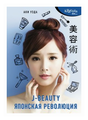 "Уэда А. ""J-beauty. Японская революция"""