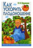 """Курдюмов Николай Иванович """"Как ускорить плодоношение"""""""