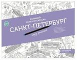 CLEVER Большой плакат-раскраска. Санкт-Петербург город романтиков