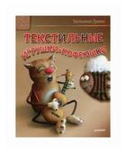 """Зуева Татьяна """"Текстильные игрушки-кофеюшки. Руководство"""""""