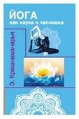 """Кришнамачарья Э. """"Йога как наука о человеке"""""""