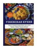 """Поливалина Любовь Александровна """"Узбекская кухня"""""""