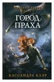 "Клэр Кассандра ""Город праха. Книга 2"""