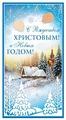Открытка Творческий Центр СФЕРА С Рождеством Христовым! и Новым годом!, 1 шт.