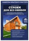 """Овчинников В.В. """"Строим дом без ошибок"""""""