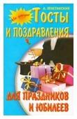 """Ягнетинский А. """"Тосты и поздравления для праздников и юбилеев"""""""
