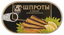 5 Морей Шпроты из балтийской кильки в масле, 175 г