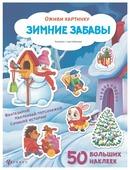 """Книжка с наклейками """"Оживи картинку. Зимние забавы"""""""
