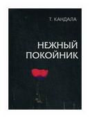 "Кандала Тамара ""Нежный покойник"""