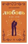 """Макфарлейн В. """"Любовь как сон"""""""