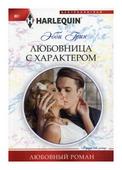 "Грин Эбби ""Любовница с характером"""