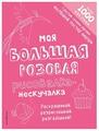 ЭКСМО Раскраска с наклейками. Моя большая розовая рисовалка-нескучалка