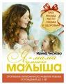 """Чеснова И.Е. """"Я - мама умного малыша. Программа гармоничного развития ребенка от рождения до 5 лет"""""""
