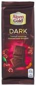 """Шоколад Alpen Gold """"Пикантная вишня"""" темный с вишневыми кусочками со вкусом перца чили"""