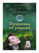 """Яковлева Анна Яковлевна """"Прививка от уныния"""""""
